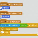 スクラッチを使用したシューティングゲームの基本