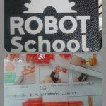ロボット教室で作るロボット紹介『2019年2月』