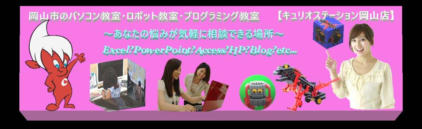 岡山市のパソコン教室|ロボット教室|プログラミング教室|こども英語教室の裏話